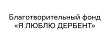 Благотворительный Фонд «Я ЛЮБЛЮ ДЕРБЕНТ»