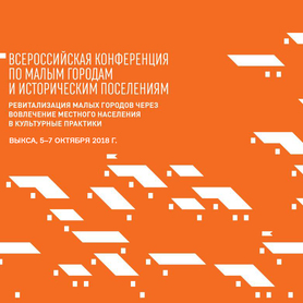 October 5-7, 2018. The All-Russian Conference on Small Towns and Historic Settlements