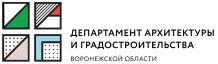 Department of Architecture and Urban Planning of the Voronezh Oblast (Region)