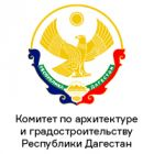 Dagestan Committee for Architecture and Urban Planning