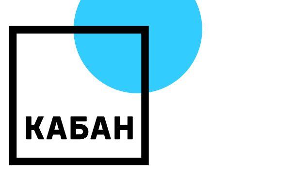 Открытый конкурс на разработку концепции развития набережной системы озёр Кабан