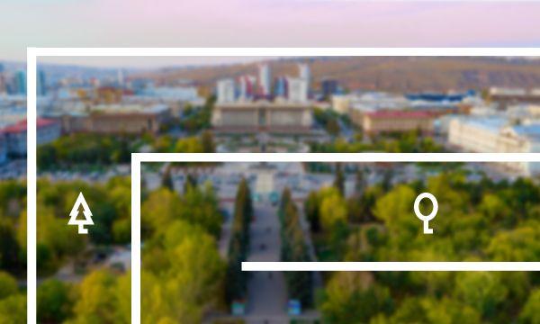 Открытый международный конкурс на разработку концепции развития Центрального парка им. Горького г.Красноярска