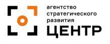 Агентство стратегическог развития «ЦЕНТР»
