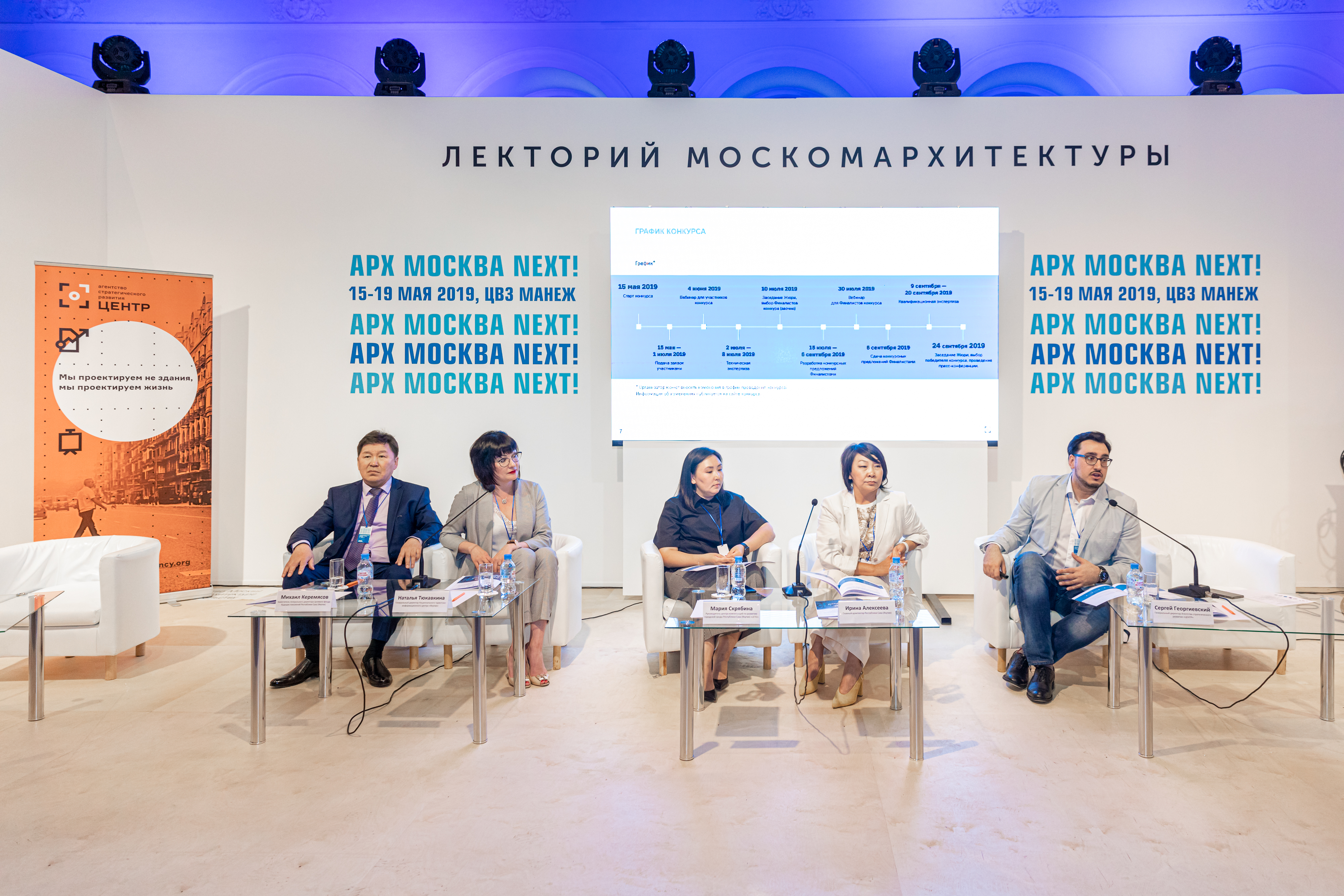 Competition for the development of concepеt for a tourism cluster in Oymyakon started in Moscow