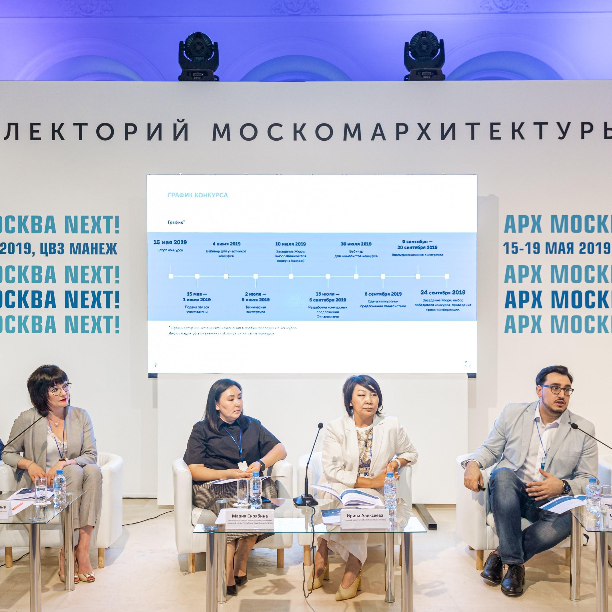 В рамках выставки АРХ Москва был объявлен старт конкурса