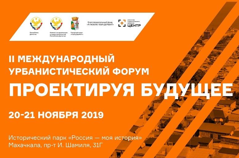 Результаты конкурса будут представлены на II Международном урбанистическом форуме «Проектируя будущее»