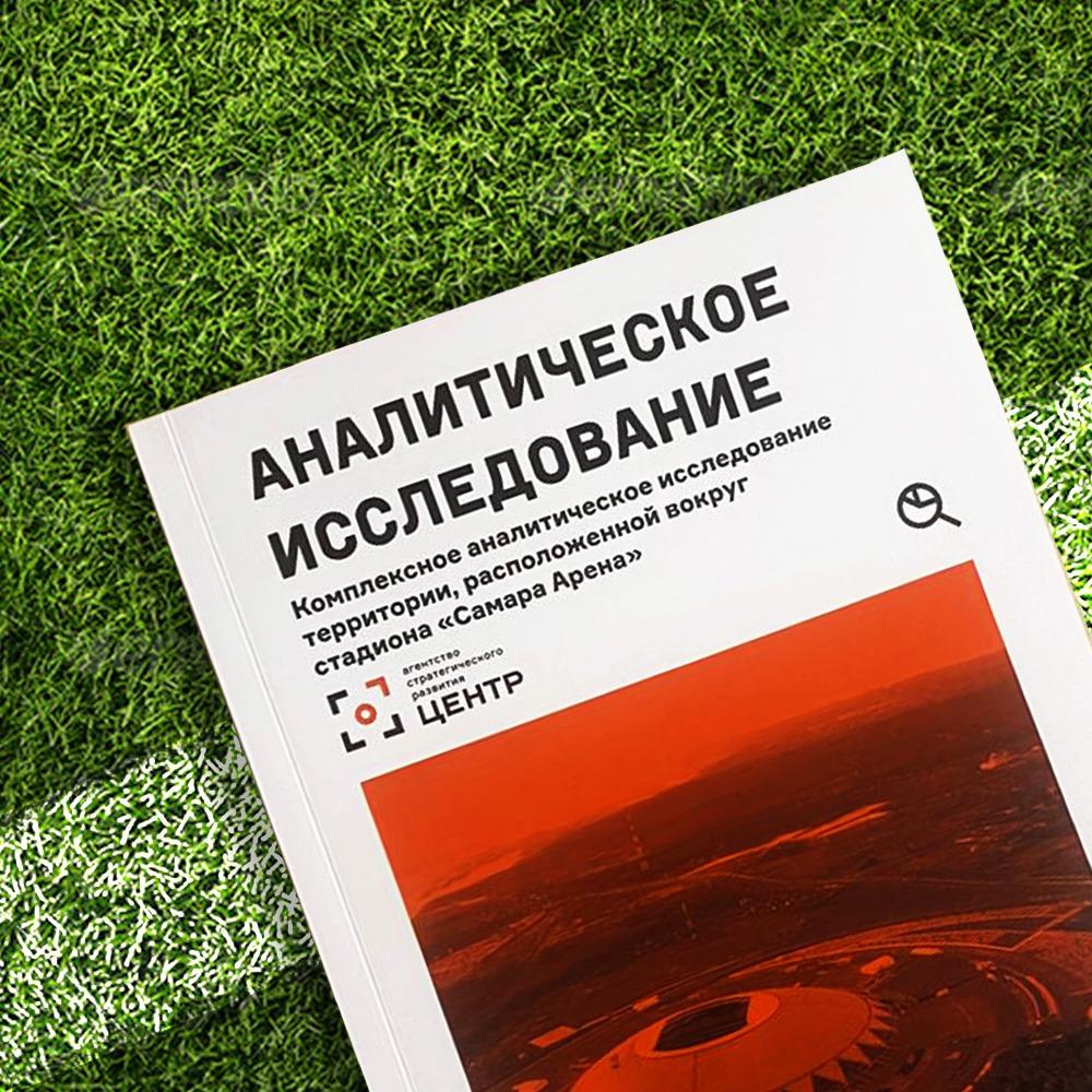 Агентство «ЦЕНТР» завершило работу над исследованием территории, расположенной вокруг стадиона «Самара Арена»