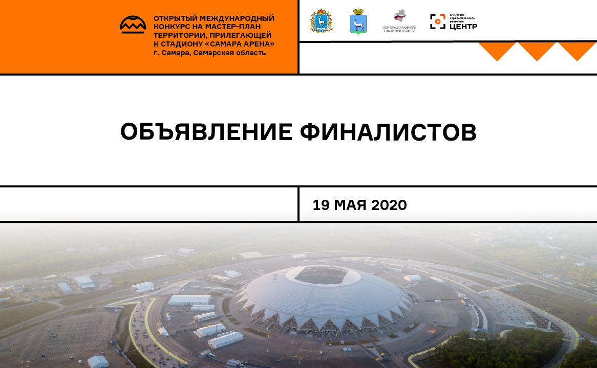 Наследие ЧМ-2018: в финал конкурса вышло четыре международных консорциума