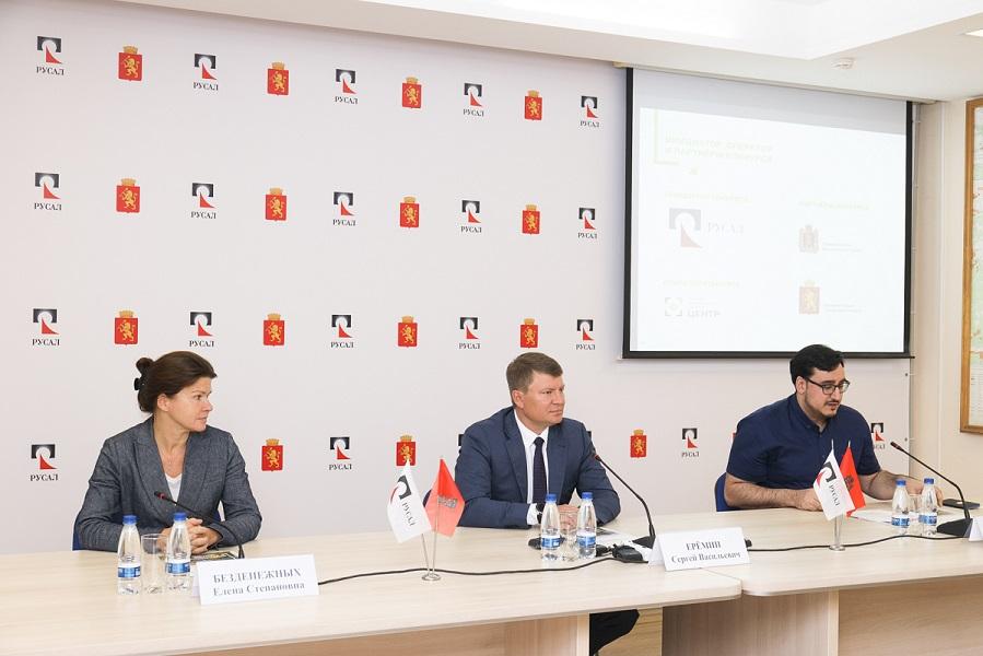 Старт конкурсу дан в Красноярске