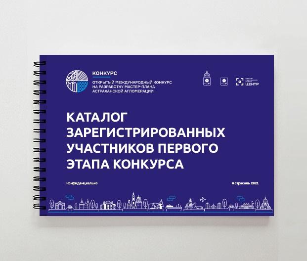Мастер-планы Астраханской агломерации разработают 3 международных консорциума