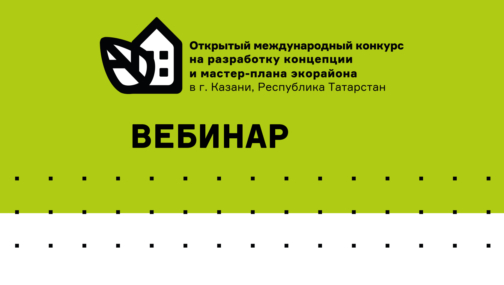"Запись вебинара размещена на YouTube-канале Агентства ""ЦЕНТР"""