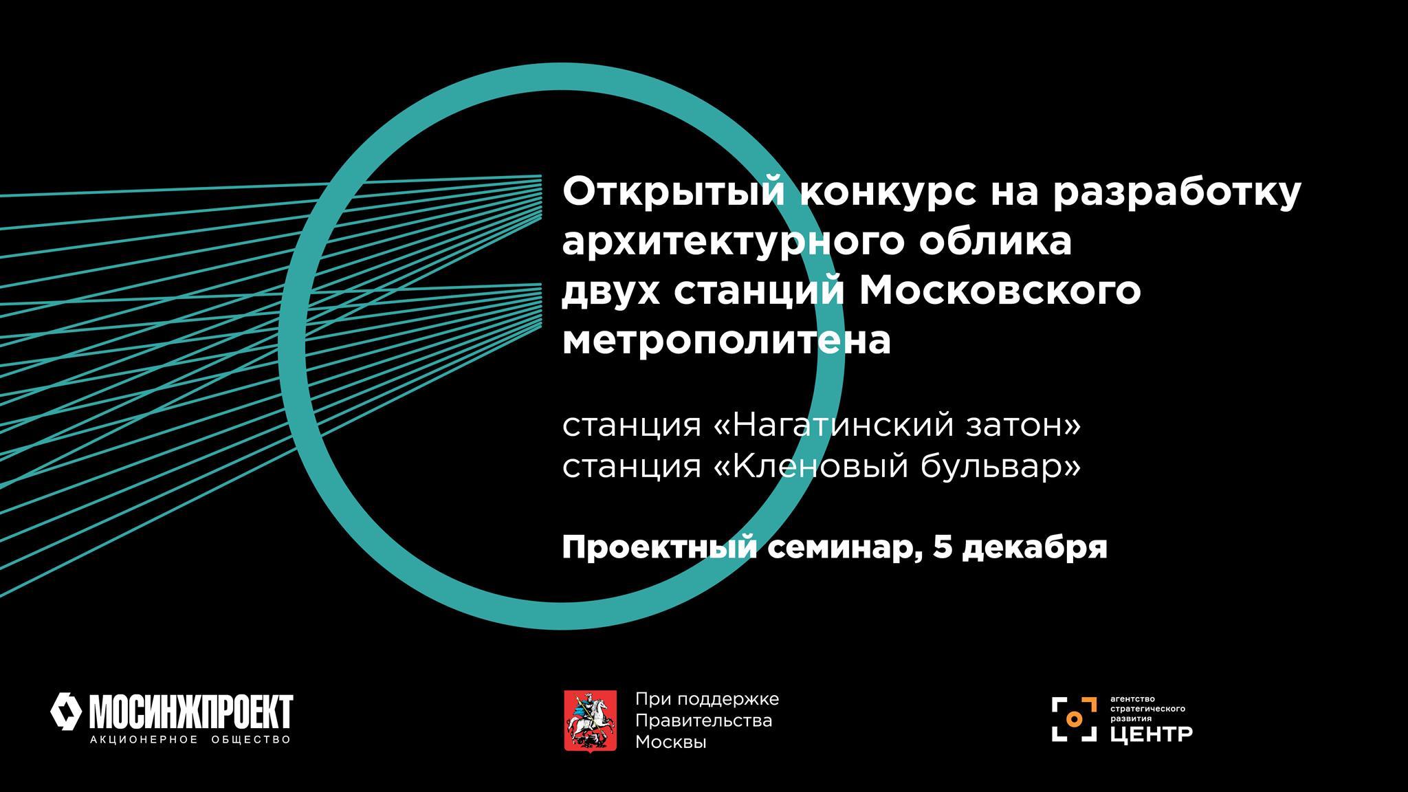 Проектный семинар для участников конкурса