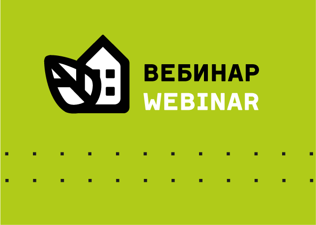 Introductory webinar for English-speaking participants will take place on August 3