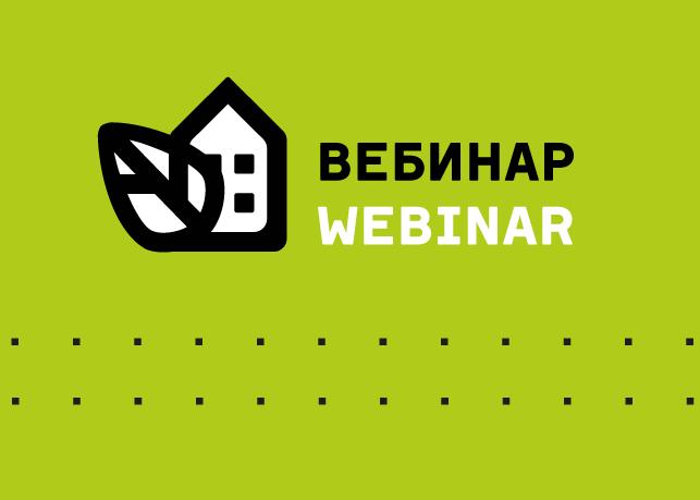 26 июля состоится установочный вебинар для русскоязычных участников конкурса